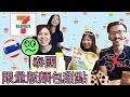 【7-11】泰國限量超夯必買的特別新品•開箱•試吃大會!日本哈密瓜甜甜圈!榴蓮麵包?MALAYSIAN try NASTY & YUMMY Thai Snacks • Dessert • Bread ...