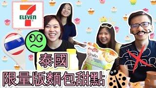 【7-11】泰國限量超夯必買的特別新品•開箱•試吃大會!日本哈密瓜甜甜圈!榴蓮麵包?MALAYSIAN try NASTY u0026 YUMMY Thai Snacks • Dessert • Bread