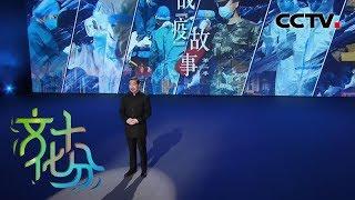《文化十分》 20200331| CCTV综艺