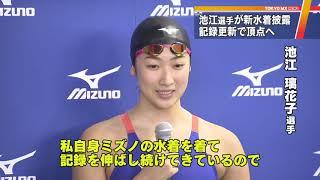 競泳・池江璃花子選手 新作水着で飛躍を誓う!