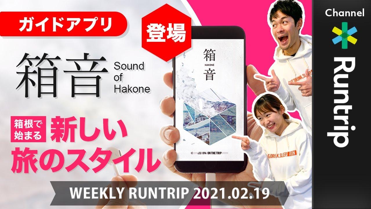 【ランニングアプリ】箱根を音で楽しむ!新しい旅のスタイル始まる!Runtripがもっと楽しくなる音声アプリ「ON THE TRIP」の新コンテンツが登場!【Weekly Runtrip】