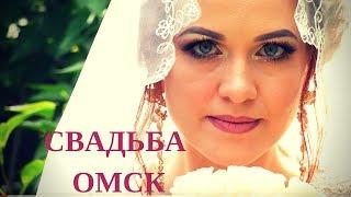 Видеосъёмка Видеограф на свадьбу в Омске, Свадьба  Омск