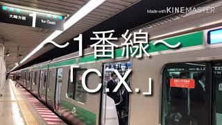 東京テレポート駅発車メロディー