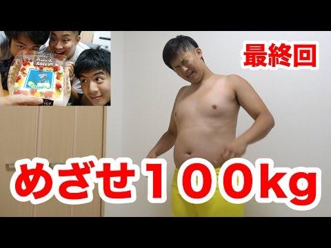 【大食い】体重100kgになれるか測定した結果!? 〜100kgチャレンジ〜