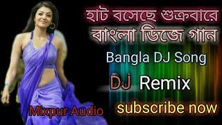 Bangla DJ gan  Hat Boseche Sukrabare  Bengali Dj Song Letest New Dj Mix(হাট বসেছে শুক্রবারে)