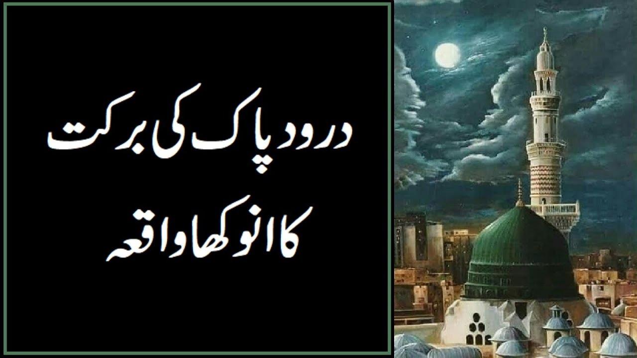 Darood Sharif Ki Fazilat - Darood e Pak Ki Barkat Fazeelat Beautiful Urdu  Islamic Stories