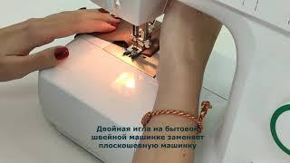Видео-урок 3. Замена оверлока и плоскошевной машинки