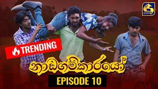 Nadagamkarayo Episode 10 || ''නාඩගම්කාරයෝ'' || 29th January 2021 Thumbnail