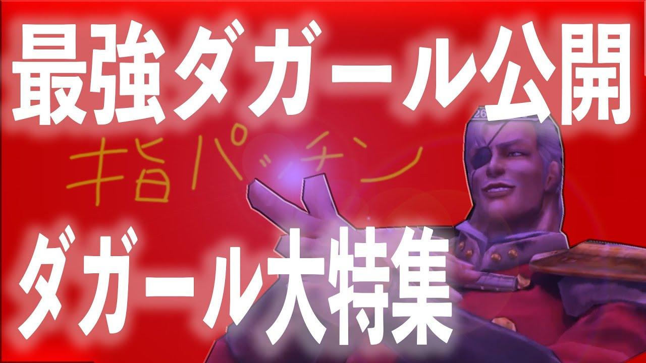 【北斗の拳レジェンズリバイブ】鯖1最強ダガール特集!SRだけど強い!最強ダガールステータ公開!そして対戦!無課金、微課金さん必見!ちょす
