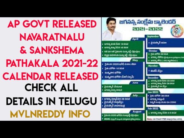 Ap Calendar 2022.Ap Govt Released Navaratnalu Sankshema Pathakala 2021 22 Calendar Released By Ap Cm Ys Jagan Youtube