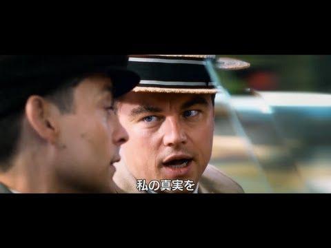 『華麗なるギャツビー』予告編2