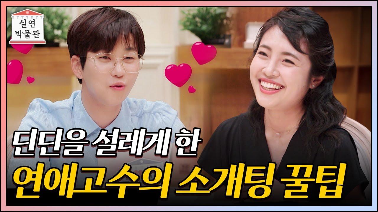 짧은 기간 동안 4번의 연애를 한 그녀의 연애 비법❣️ [실연박물관]   KBS Joy 210616 방송