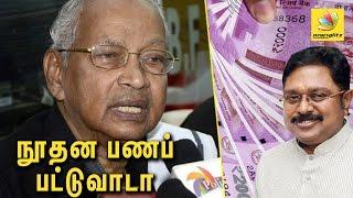 பறக்கும் படையைவைத்தே பணம் கொடுக்கிறாங்க | K Veeramani Speech against Vote buying | TTV Dinakaran
