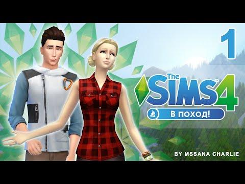 The Sims 4: В Поход #1 - Отдых на природе или как жить на открытом воздухе?