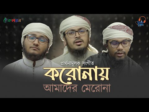 Coronay Amader Merona (করোনায় আমাদের মেরোনা) Bangla Gojol Lyrics