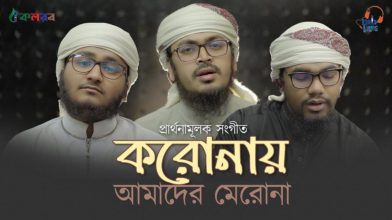 Korona Amader Merona (2020) New Islamic Full HD Video Song 1080p HDRip Download
