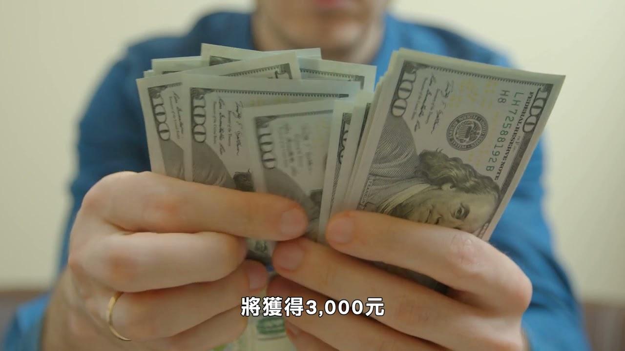 【天下新聞】全國: 3,000元兒童稅收抵免 符合資格民眾何時可以收到呢?