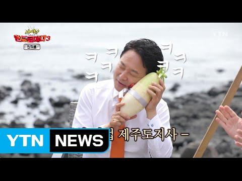 [시사 안드로메다 시즌 3] 원희룡 제주지사 편 / YTN