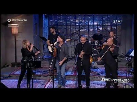 An sou leipo/Αν σου λείπω/M.Seviloglou/El.Zouganeli/Th.Vasilopoulos/Stin ygeia mas re paidia