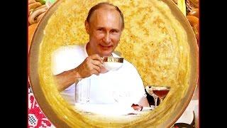 От В.Путина → с Масленицей (12-18 февраля 2018) - голосовые смс