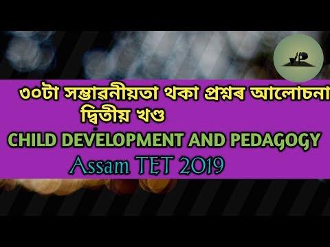 Child Development And Pedagogy || ৩০টা সম্ভাৱনীয়তা থকা প্ৰশ্নৰ আলোচনা ||দ্বিতীয় খণ্ড|| Assam TET ||
