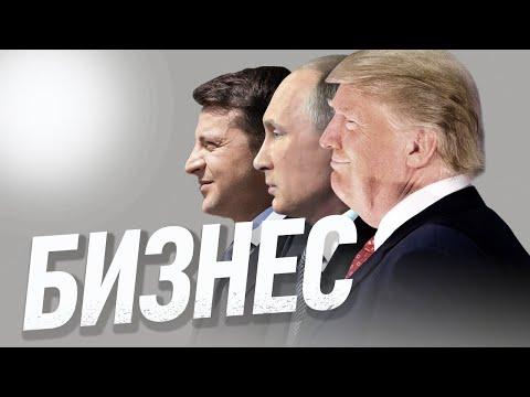 Бизнес в кризис 2020. Как помогают бизнесу государства Украины, США, России?