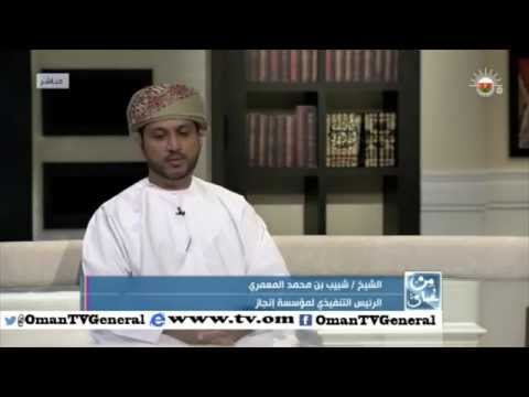 Oman TV program 'Min Oman' with a special feature about Oman Competitiveness Forum 2014