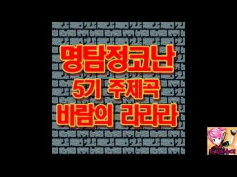 (+) 명탐정 코난 5기 바람의 라라라.mp3