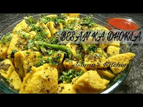 Besan ka dhokla recipe in hindiurdu ashmas kitchen youtube besan ka dhokla recipe in hindiurdu ashmas kitchen forumfinder Image collections