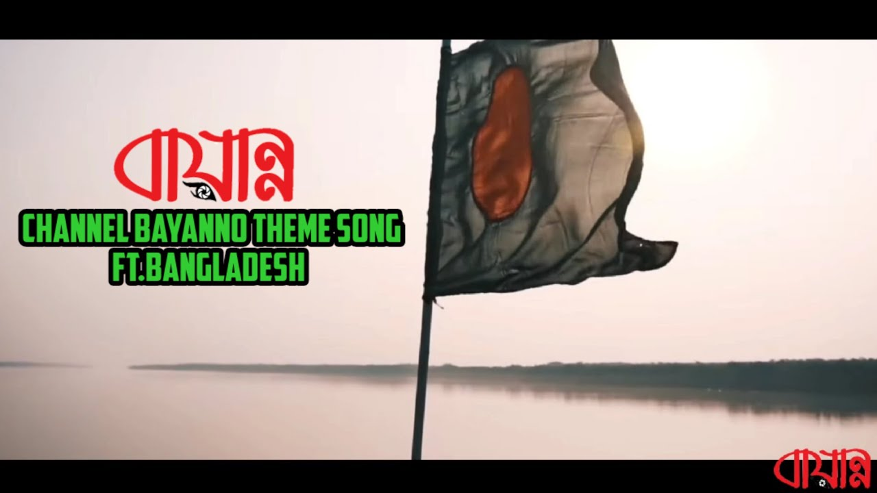 Channel Baynnano Theme Song FT.Bangladesh | New Music Video | Independence  Day Special