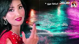 اغنية ضحى عامر أعوذ بالله - Duha Amer Auzo Belah