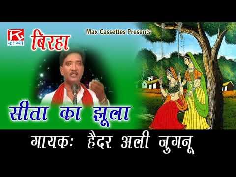 Sita Ka Jhulla Bhojpuri Purvanchali Birha Sung By Haidar Ali Jugnu