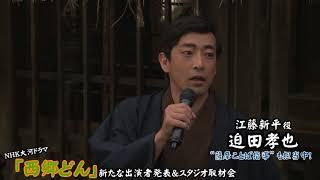 NHK大河ドラマ『西郷どん』新たな出演者発表& スタジオ取材会が行わ...