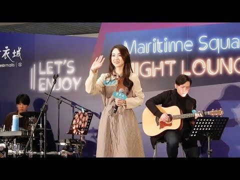 HANA菊梓喬 現場獻唱《忘記我自己 + 手中沙 + 回到以前 + 今天的我 + 幸福之歌》@ Maritime Square Night Lounge