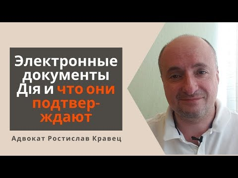 Электронные документы Дія и что они подтверждают | Адвокат Ростислав Кравец