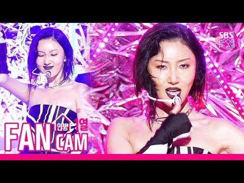 [고음질/안방1열 직캠4K] 마마무 화사 'HIP' (MAMAMOO HWASA Fancam)│@SBS Inkigayo_2019.11.17