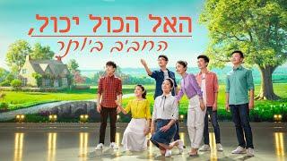 שיר הלל | 'האל הכול יכול, החביב ביותר' (A Cappella MV)
