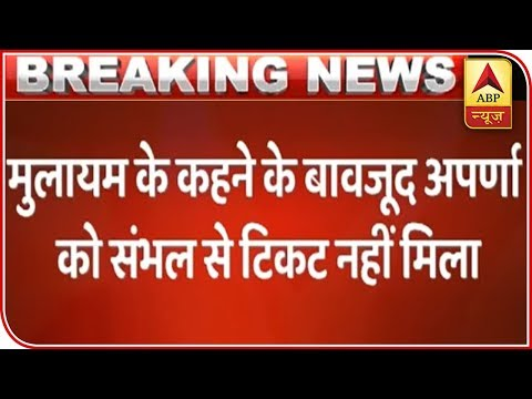 Mulayam Singh's younger daughter-in-law Aparna Yadav did not get ticket from Sambhal