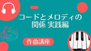 作曲講座【コードとメロディの関係実践編 愛を込めて花束を】 thumbnail