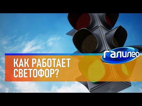 видео: Галилео | Как работает светофор?  [How does the traffic light work?]