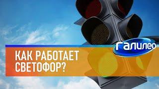Галилео | Как работает светофор? 🚥 [How does the traffic light work?]