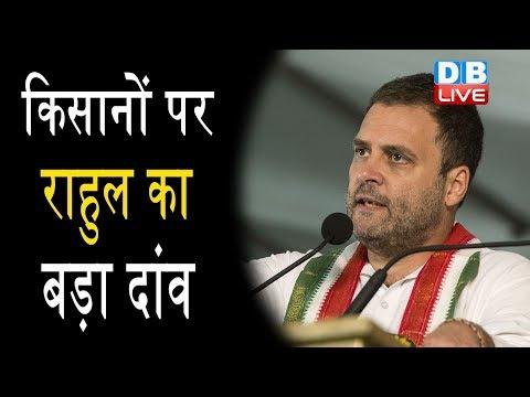 Rahul Gandhi addresses Kisan Rally in Jaipur,Rajasthan|किसान, रफायल पर मोदी सरकार को घेरा |#DBLIVE
