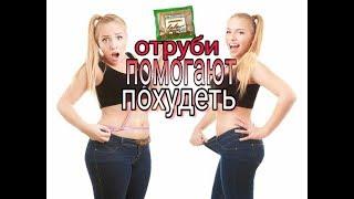 📌Отруби помогают похудеть! #отруби #похудение #здоровье #tikrasotka