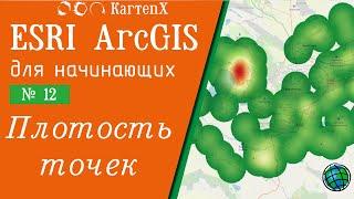 ArcGIS 10 - № 12. Карты плотности точек.
