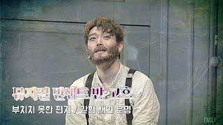 200222 뮤지컬 빈센트 반 고흐 스페셜 커튼콜(배두…