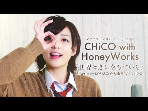 CHiCO with HoneyWorks 世界は恋に落ちているCovered by コバソロ & 未来ザ・フーパーズ