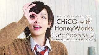 CHiCO with HoneyWorks (Covered by & ())