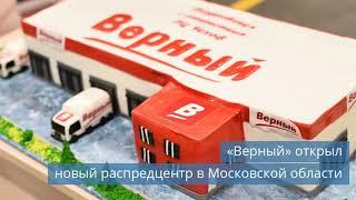 Фото Правительство ограничит ввоз озоноразрушающих .../«Верный» открыл новый распредцентр в Московской...