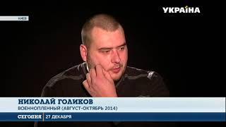 «После плена». Николай Голиков рассказал о жизни после заточения