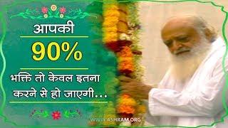 आपकी 90% भक्ति तो केवल इतना करने से हो जायेगी ! | Satsang | Sant Shri Asharamji Bapu